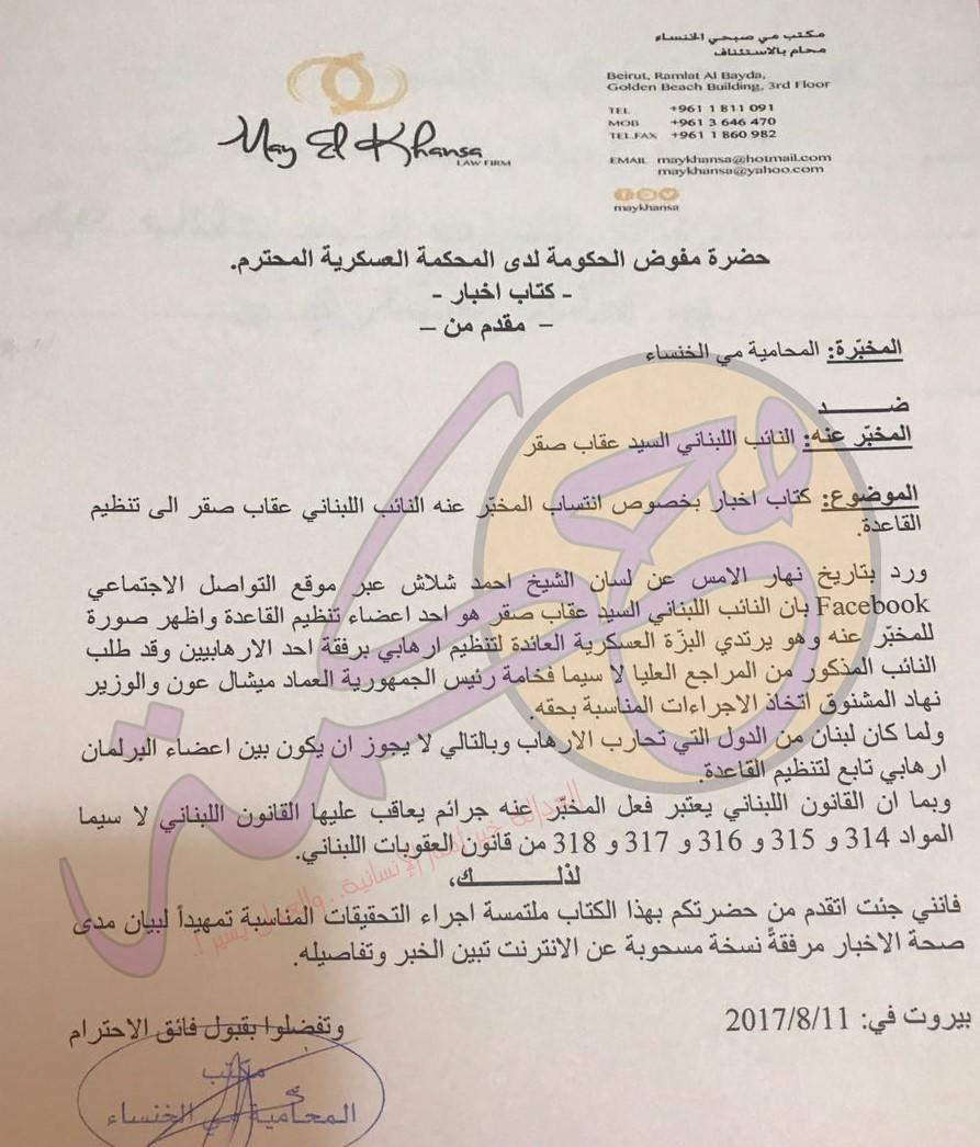 """إخبار ضدّ عقاب صقر """"لانتسابه"""" إلى تنظيم """"القاعدة""""! - مجلة محكمة"""