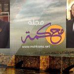 تصديق قرار المجلس التأديبي بمنع محامٍ من مزاولة المهنة تسعة أشهر/ناضر كسبار