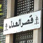 عقيقي يدعي بقضيّة فرار سجناء من نظارة عدلية بعبدا